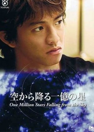 One Million Stars Falling from the Sky (2002)