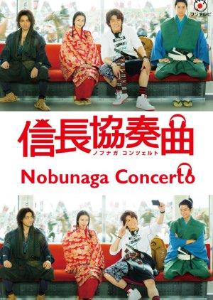 Nobunaga Concerto (2014)