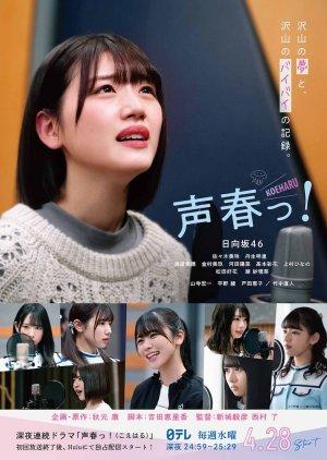 Koeharu! Drama Laboratory