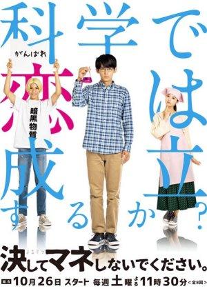 Keshite Mane Shinaide Kudasai (2019)