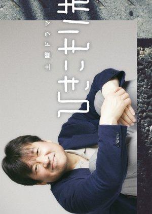 Hikikomori Sensei (2021)