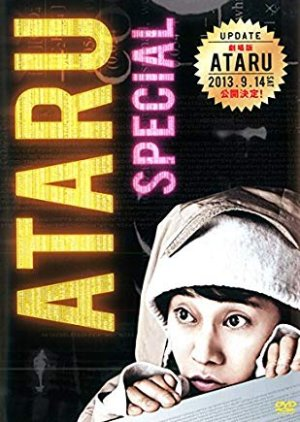 ATARU Special – Challenge from New York! (2013)