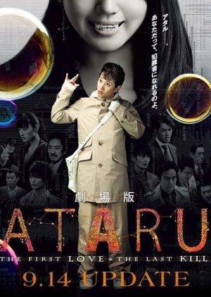 ATARU the First Love & the Last Kill (2013)