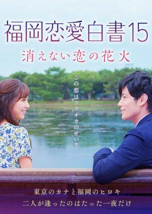Love Stories From Fukuoka 15 (2020)