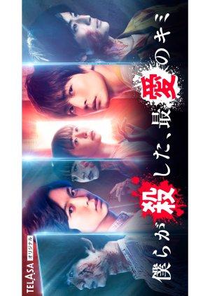 Bokura ga Koroshita, Saiai no Kimi (2021)