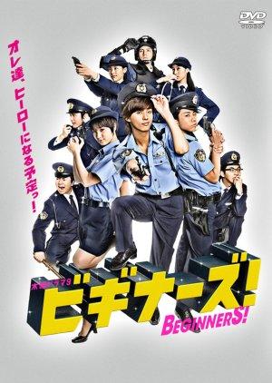 Beginners! (2012)