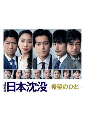 Nihon Chinbotsu: Kibo no Hito (2021)