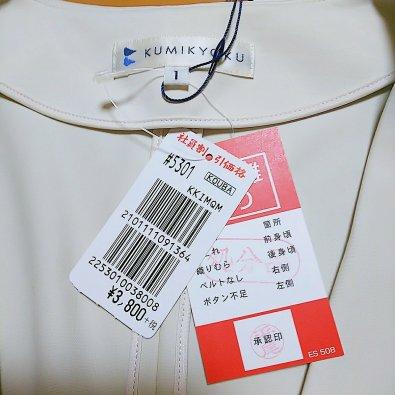 白系のジャケットについている割引の値札