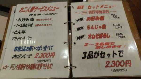 いちげん屋 メニュー7