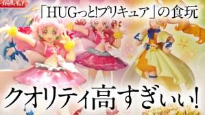 「HUGっと!プリキュア」のキューティーフィギュア