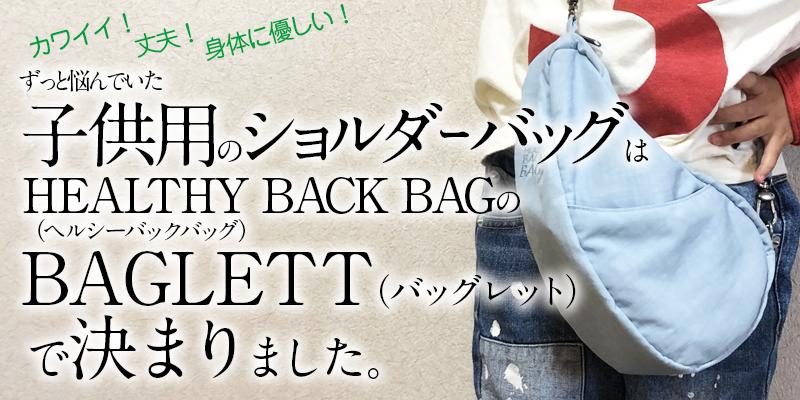 ショルダーバッグはヘルシーバッグバッグ バッグレット