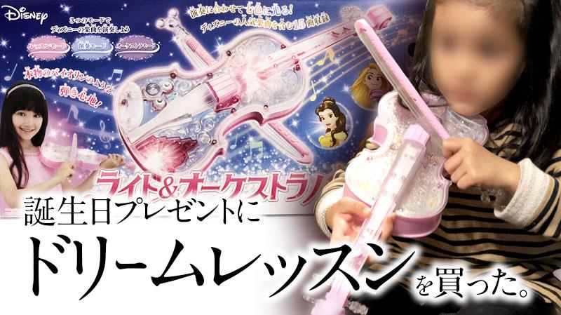 Dream Lesson(ドリームレッスン)ライト&オーケストラバイオリン