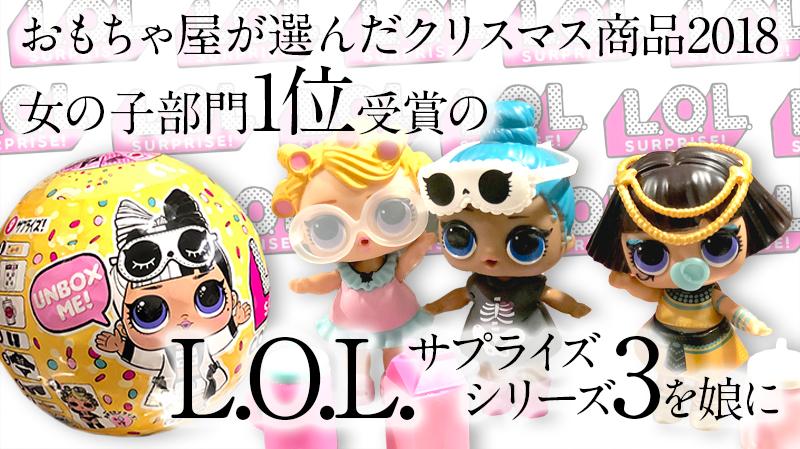 L.O.L.サプライズ シリーズ3