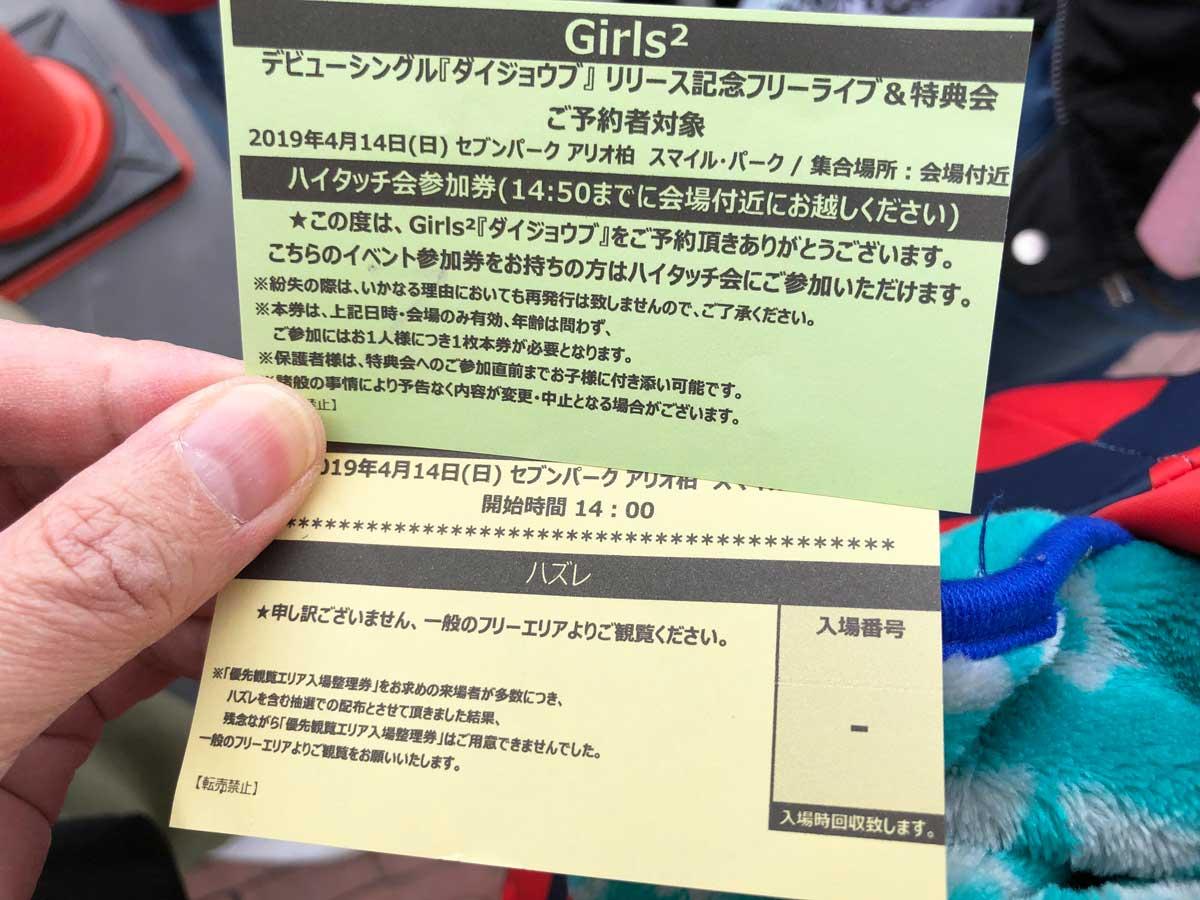 girls2(ガールズガールズ)リリースイベント