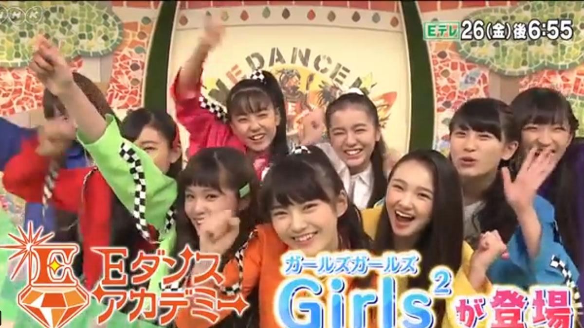 Eダンスアカデミー★ガールズガールズの9人がゲストで登場!