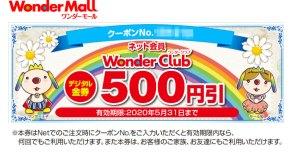 ワンダーモール500円分クーポン