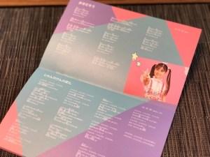 mirage2ベストアルバムの歌詞ブック