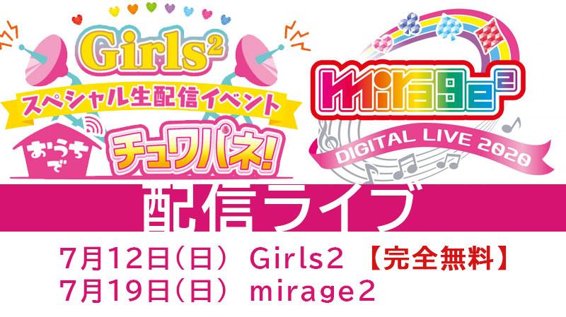 【配信イベント】Girls2とmirage2のライブ開催!
