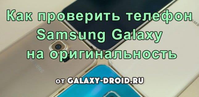 كيفية التحقق من هاتف سامسونج غالاكسي على الأصالة