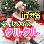 クリスマス前日の盛り上がる渋谷で静岡出身の美女2人をコンビでナンパして即日セックス!!〜クルクルで2即しましたw〜