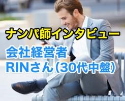 RINさん(30代中盤)