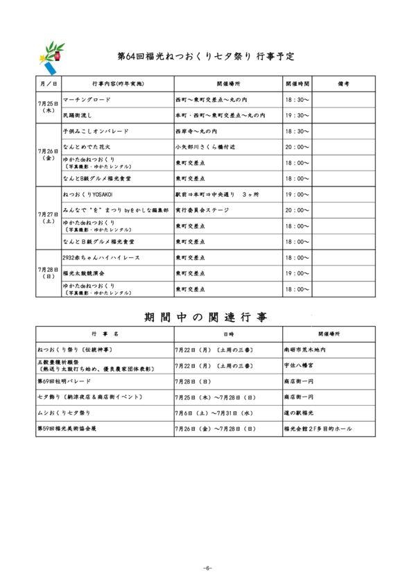 1ねつおくり七夕行事予定(新)のサムネイル