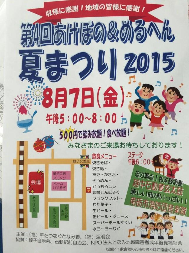 ファイル 2015-07-24 23 08 17