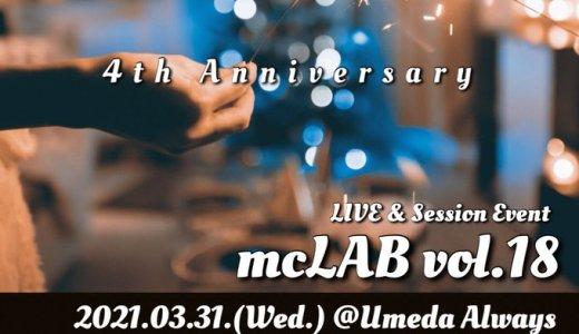 mcLab_Vol18