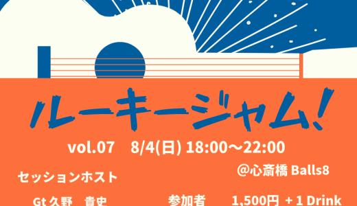 【開催情報】ルーキージャム!(19/08/04)