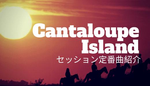 【Cantaloupe Island / Herbie Hancock超解説】セッション定番曲の紹介