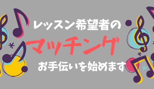 関西(大阪・京都・兵庫中心)のレッスン希望者のお手伝いを始めます!