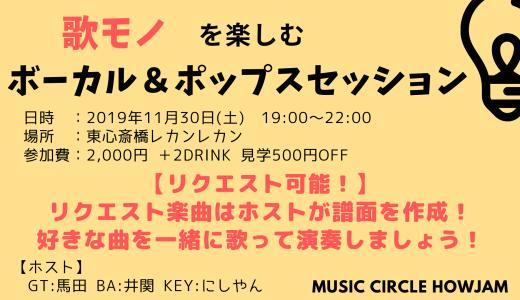 【開催情報】ボーカル&ポップスセッション(19/12/21)