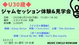 【開催情報】U30ジャムセッション体験・見学会(20/02/24)[京都][初心者]