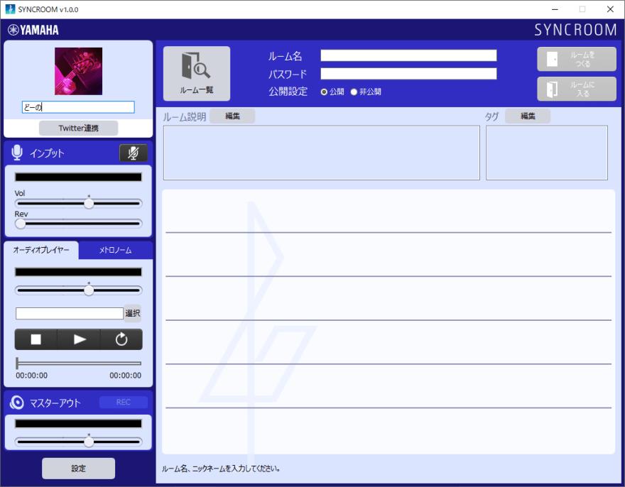 SYNCROOMメイン画面イメージ