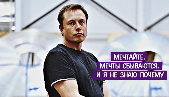 Илон Маск: Мечты сбываются. И я не знаю почему