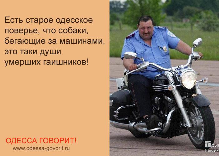 Одесса говорит...