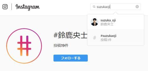 インスタでsuzukaojiと検索してみた