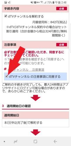 dTVチャンネルの注意事項に同意するにチェックを入れる