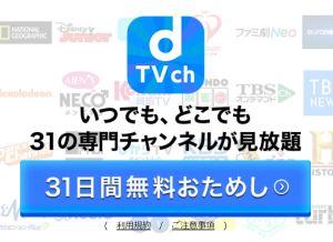 dTVチャンネルが31日間無料で使える
