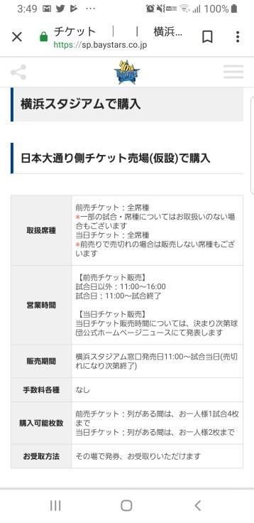 横浜ベイスターズの当日券の販売場所