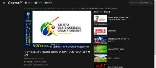 AbemaTVでWBSC2019のU-18の試合が生中継で見られる