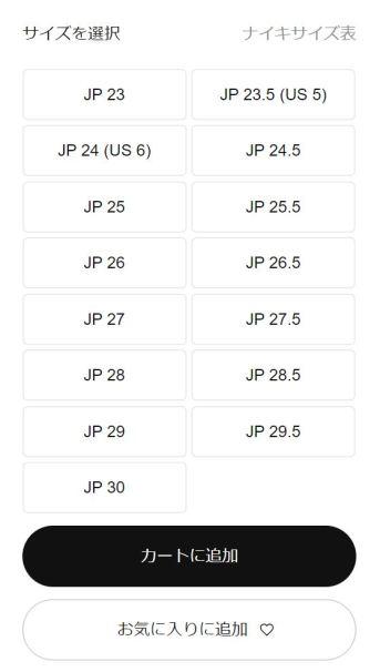 ヴェイパーフライネクストのサイズ表