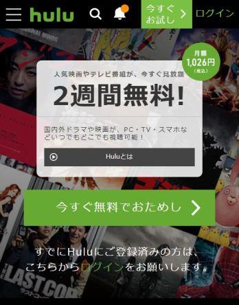 Huluのトップ画面で2週間無料で使えることを明示している