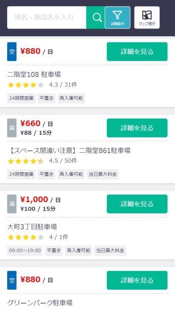 アキッパ(akippa)で鶴岡八幡宮付近の穴場駐車場を検索した結果(リスト表示)