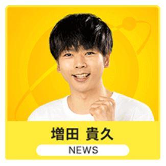 24時間テレビスマホARアプリ「mixta AR」のコンテンツの増田貴久