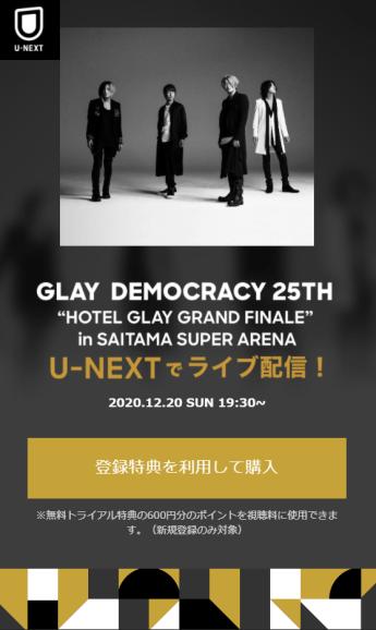 GLAYの25周年ファイナル公演のライブ配信がU-NEXTで最安値で視聴が可能