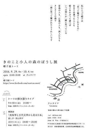 201609290000
