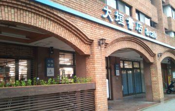 大垣書店&CAFE