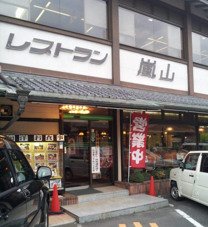 レストラン嵐山