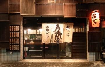 戸張屋 京都駅前店